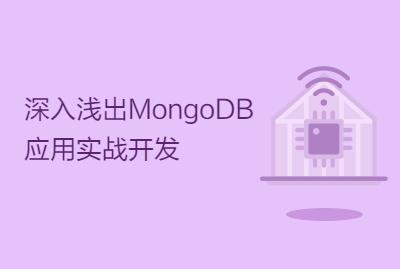 深入浅出MongoDB应用实战开发