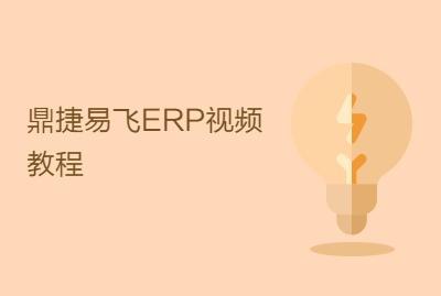 鼎捷易飞ERP视频教程