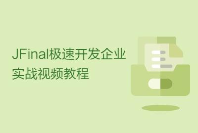 JFinal极速开发企业实战视频教程