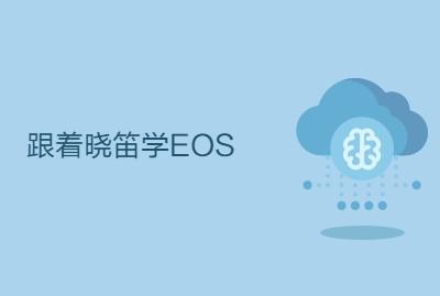 跟着晓笛学EOS