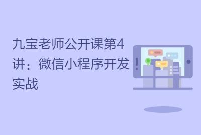 九宝老师公开课第4讲:微信小程序开发实战