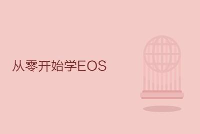 从零开始学EOS