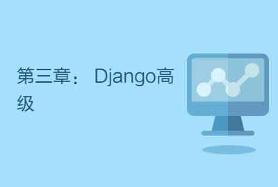 第三章: Django高级