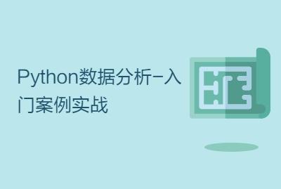 Python数据分析-入门案例实战