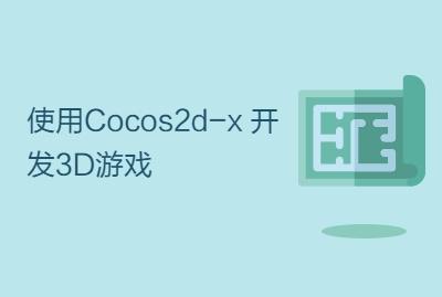 使用Cocos2d-x 开发3D游戏