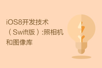 iOS8开发技术(Swift版):照相机和图像库