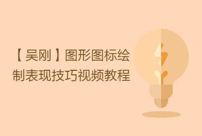 【吴刚】图形图标绘制表现技巧视频教程