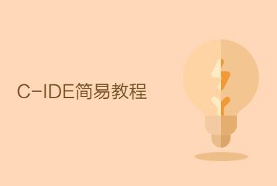 C-IDE简易教程