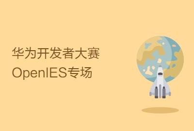 华为开发者大赛OpenIES专场