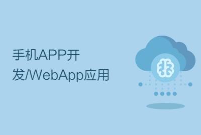 手机APP开发/WebApp应用