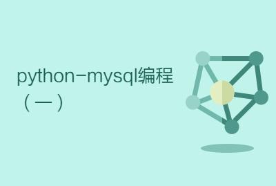 python-mysql编程(一)