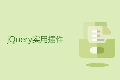 jQuery实用插件