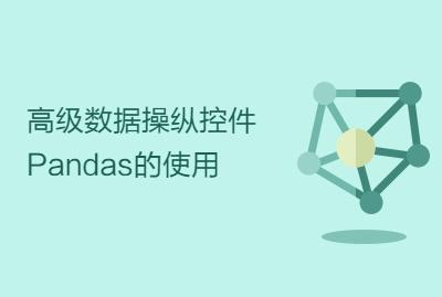 高级数据操纵控件Pandas的使用