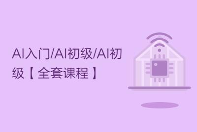 AI入门/AI初级/AI初级【全套课程】