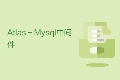 Atlas-Mysql中间件