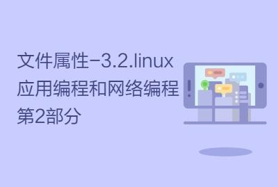 文件属性-3.2.linux应用编程和网络编程第2部分