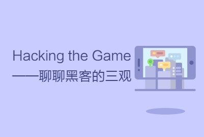 Hacking the Game——聊聊黑客的三观