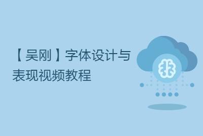 【吴刚】字体设计与表现视频教程