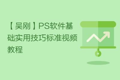 【吴刚】PS软件基础实用技巧标准视频教程