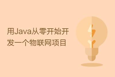用Java从零开始开发一个物联网项目