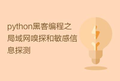python黑客编程之局域网嗅探和敏感信息探测