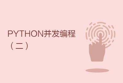 PYTHON并发编程(二)