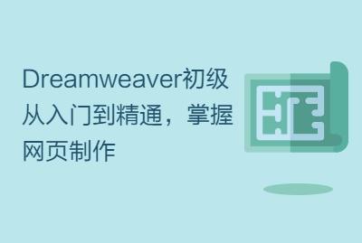 Dreamweaver初级从入门到精通,掌握网页制作