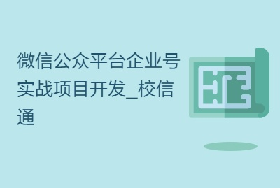 微信公众平台企业号实战项目开发_校信通