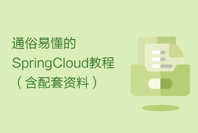 通俗易懂的SpringCloud教程(含配套资料)