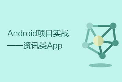 Android项目实战——资讯类App