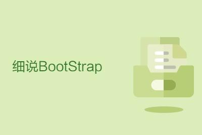 细说BootStrap