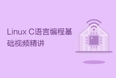 Linux C语言编程基础视频精讲