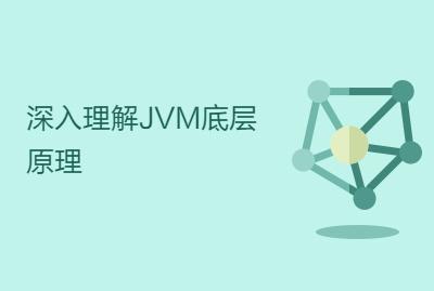 深入理解JVM底层原理