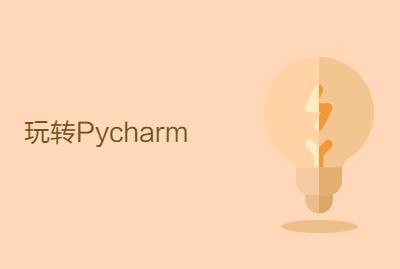 玩转Pycharm