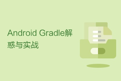 Android Gradle解惑与实战