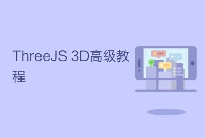 ThreeJS 3D高级教程