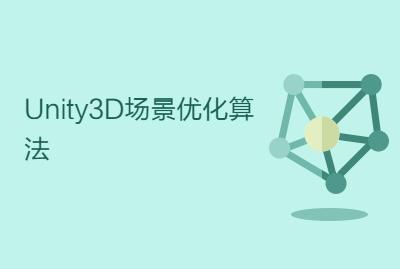 Unity3D场景优化算法