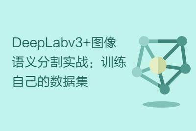 DeepLabv3+图像语义分割实战:训练自己的数据集