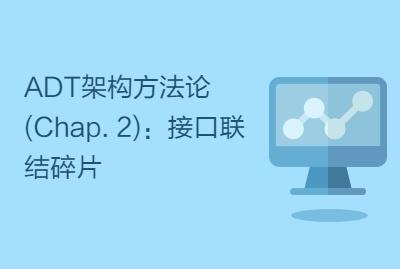 ADT架构方法论(Chap. 2):接口联结碎片