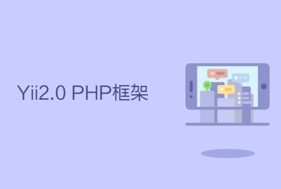 Yii2.0 PHP框架