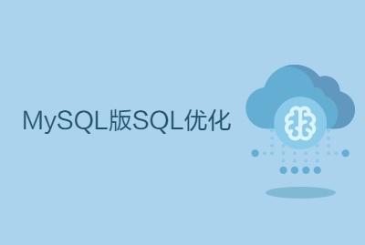 MySQL版SQL优化