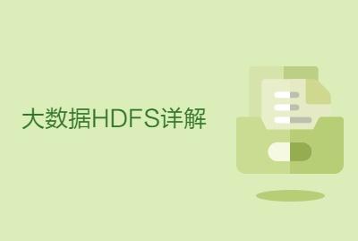 大数据HDFS详解