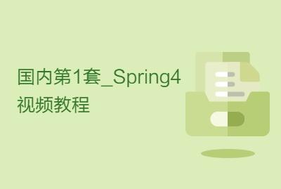 国内第1套_Spring4 视频教程