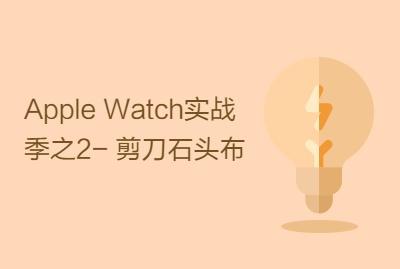 Apple Watch实战季之2- 剪刀石头布