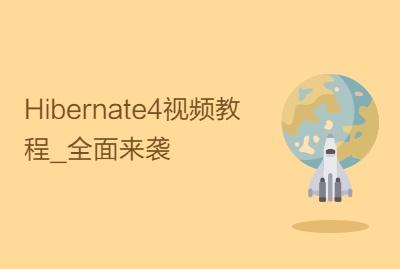 Hibernate4视频教程_全面来袭