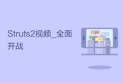 Struts2视频_全面开战