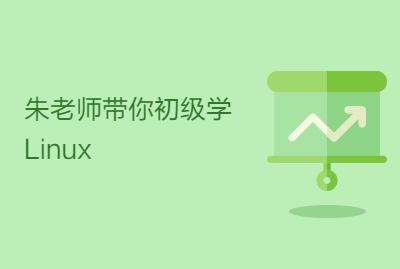 朱老师带你初级学Linux