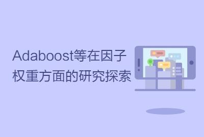 Adaboost等在因子权重方面的研究探索