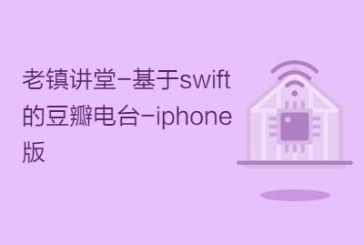 老镇讲堂-基于swift的豆瓣电台-iphone版