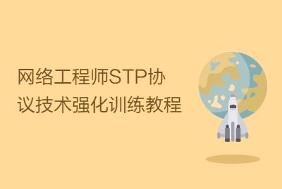 网络工程师STP协议技术强化训练教程